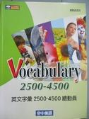 【書寶二手書T8/語言學習_YDC】英文字彙2500-4500總動員_空中美語