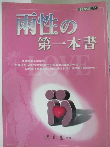 【書寶二手書T8/兩性關係_CWB】兩性的第一本書_程玫甄