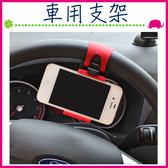方向盤支架 掛扣式車載 汽車手機座 簡易式 夾子支撐座 手機 通用型 5.5吋以下