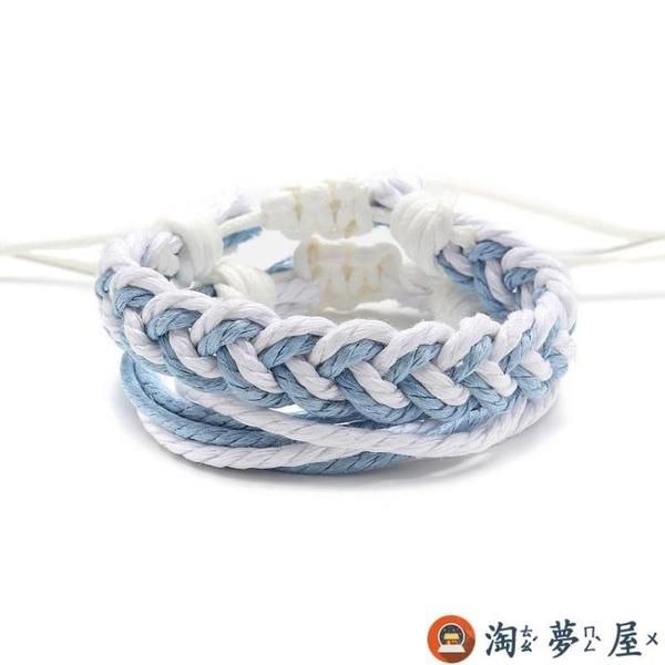 手工編織手繩簡約冷淡風日系手鏈情侶男女學生【淘夢屋】