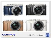 OLYMPUS E-PL9+14-42mm EZ 電動鏡組(EPL9,公司貨)