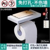鋁紙巾盒廁所衛生間酒店手機紙巾架捲紙架免打孔