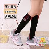 馬拉松長筒襪小腿襪跑步襪運動長襪健身高筒襪子女中筒襪 樂淘淘