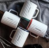 馬克杯 ins簡約馬克杯帶蓋勺辦公室創意北歐杯子情侶咖啡杯家用陶瓷水杯 星隕閣