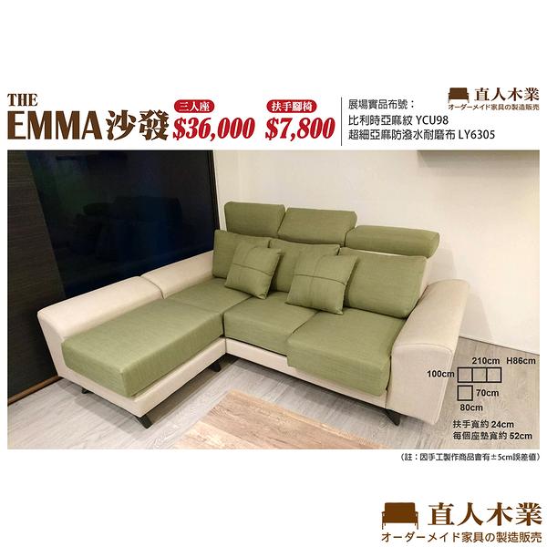日本直人木業-THE EMMA系列 保固三年/高品質/可訂製設計師沙發(3人+腳椅)