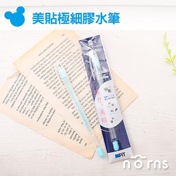 【日貨TOMBOW AQUAPiT美貼極細膠水筆】Norns 日本 蜻蜓牌 筆型 口紅膠 黏貼用品 PIT文具