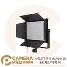 ◎相機專家◎ Nanlite 南光 MixPanel 60 全彩魔光平板燈 LED RGB 雙色溫 南冠 公司貨