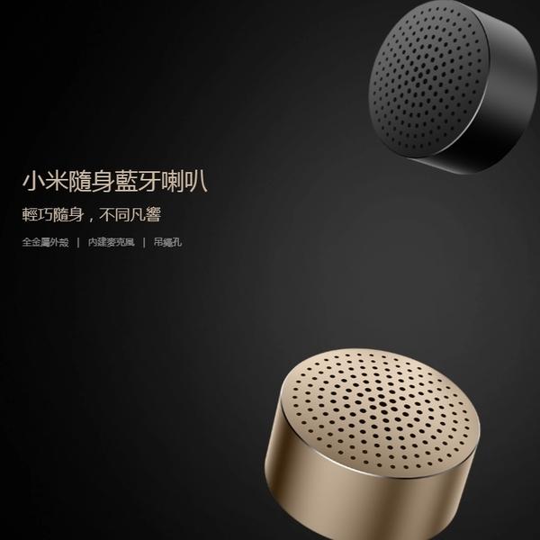 【妃航】mi/小米 藍芽/藍牙/無線 4.0 行動/隨身/便攜 免持接聽 喇叭/音箱 手機/平板