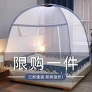 免安裝蒙古包蚊帳1.5米1.8m床1.2家用防摔兒童2全封閉拉鏈式帳篷1 小山好物