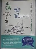 【書寶 書T7 /兒童文學_OEV 】山豬‧飛鼠‧撒可努_ 亞榮隆