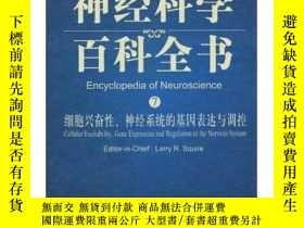 全新書博民逛書店細胞興奮性、神經系統的基因表達與調控:導讀版Y177675 斯奎爾(Larry R.Squire) 著