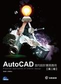 (二手書)AutoCAD室內設計實務:Practical application of interior design(第二..