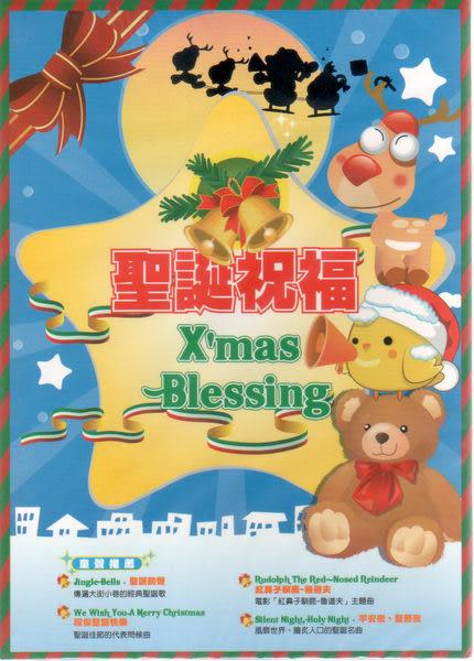 聖誕祝福 CD (音樂影片購)