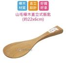 【珍昕】山毛櫸木直立式飯匙(約22x6cm)/飯匙/木飯匙/直立式飯匙