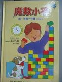 【書寶二手書T4/少年童書_PEJ】嗯,等我ㄧ分鐘-時間的秘密_泰蒂.史列特