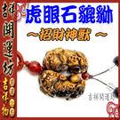 【吉祥開運坊】貔貅項鍊【招財最佳商品/虎...