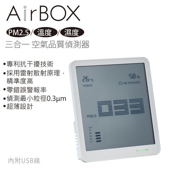 超薄!雷射高精準偵測!AirBOX PM2.5/溫度/濕度三合一USB空氣品質偵測器