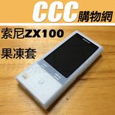 SONY 索尼 NW-ZX100 果凍套 保護套 軟殼 GARMAS 索尼ZX100  矽膠套 手機殼 手機套 硅膠保護套