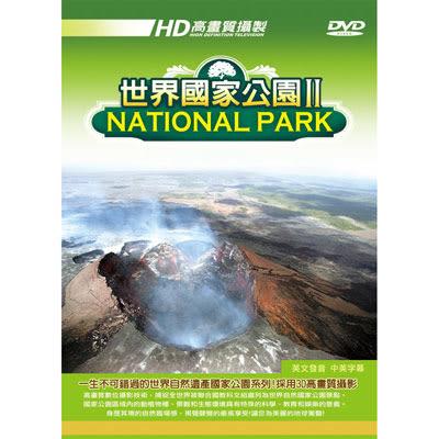世界國家公園Ⅱ DVD
