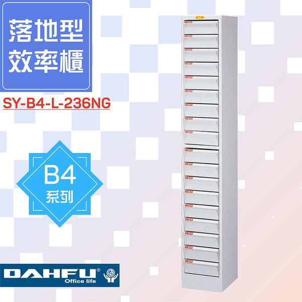 ?大富?收納好物!B4尺寸 落地型效率櫃 SY-B4-L-236NG 置物櫃 文件櫃 收納櫃 資料櫃 辦公 多功能