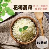 【食在好神】花椰菜粒 1Kg (歐洲進口) 10包組