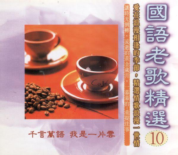 國語老歌精選 10 CD (音樂影片購)