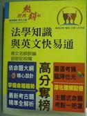 【書寶二手書T8/進修考試_PJY】法學知識與英文快易通_鼎文名師群_5/e
