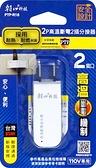 90度2P高溫斷電2插分接器 90度插座 插頭