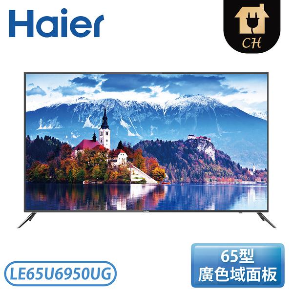 [Haier 海爾]65型 4K HDR安卓9.0 Google TV LE65U6950UG【獨家贈 ASD不銹鋼湯鍋】