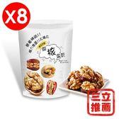 【繽果奇園】綜核果乾天然椰棗核桃(8包/組)-電電購