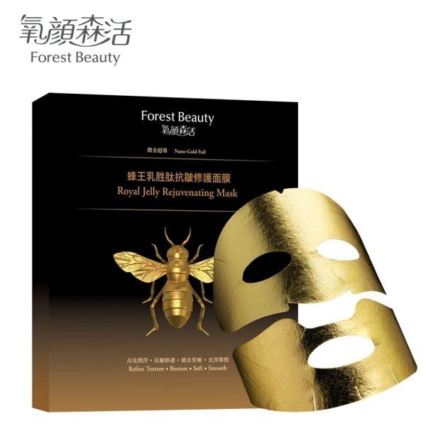 【氧顏森活】蜂王乳胜肽抗皺修護面膜/1片入