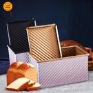 三能吐司盒模具烤箱用麵包土司盒波紋不粘帶蓋450g烘焙工具套裝 ciyo黛雅