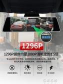 行車記錄儀車高清夜視前後雙錄360全景倒車影像流媒體免安裝 歐韓流行館