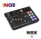 【6期0利率】RODE Caster Pro 集成式混音工作台 正成公司貨 錄音介面