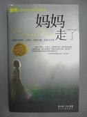 【書寶二手書T8/翻譯小說_XCC】媽媽走了_(美)歐茨