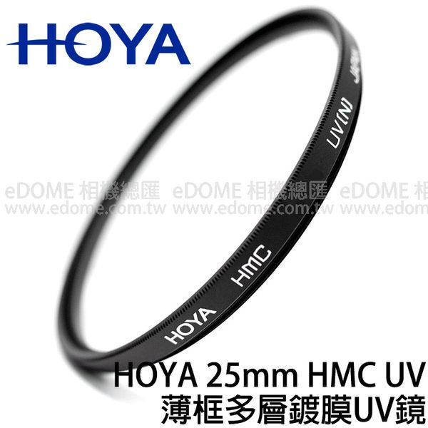 HOYA 25mm HMC UV 多層膜 UV 鏡 (郵寄免運 立福公司貨) 數位專用 防紫外線