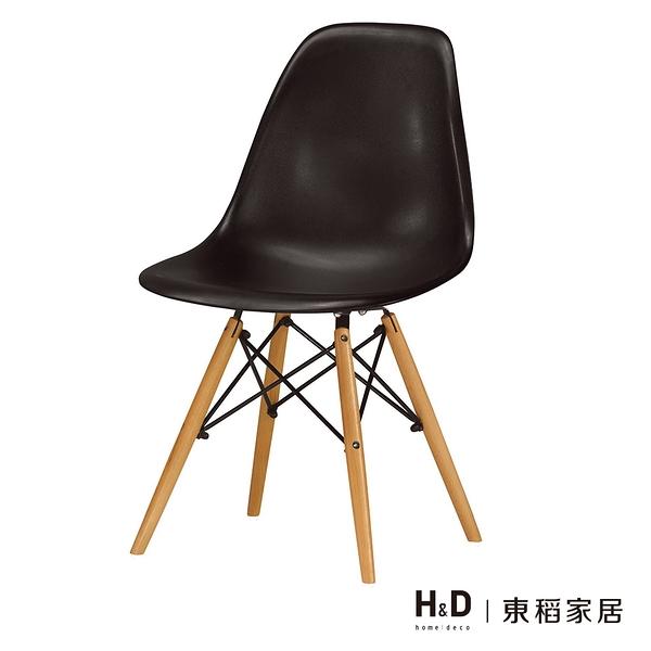 喬蒂餐椅(黑)(21CM/1069-13)/H&D東稻家居