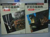 【書寶二手書T9/動植物_YKI】世界珍稀動物-哺乳類_2&3冊_共2本合售