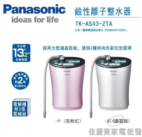 【佳麗寶】-留言享加碼特價(Panasonic國際牌)鹼性離子整水器【TK-AS43-ZTA-P/S】