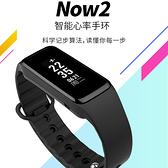 出清 WeLoop 唯樂 now2 心率智能健康手環 藍芽跑步計步器 防水運動手錶