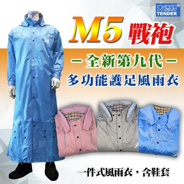 【 天德牌 M5 雨衣 戰袍 第九代戰袍 水藍 連身雨衣+隱藏 鞋套】兩件免運、可自取