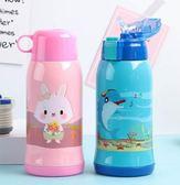 兒童保溫杯帶吸管兩用幼兒園防摔寶寶卡通學生不銹鋼兩用水杯水壺gogo購