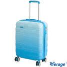 Verage 維麗杰 19吋 漸層鋼琴系列登機箱(藍)