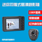 〔3699shop〕VD-6000 迷你可攜式高清錄影機 警用密錄器 蒐證器 紀錄器