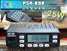 《飛翔無線》PSR PSR-898 迷你 雙頻車機〔25W 大功率 長距離 VHF UHF 合法認證〕