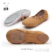 舞蹈鞋 北舞免系帶舞蹈鞋兒童女練功鞋軟底貓爪民族形體成人大底芭蕾舞鞋 生活主義