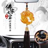 汽車掛件琉璃貔貅車內吊飾男車載飾品擺件掛飾保平安符女吊墜車飾  萬聖節禮物