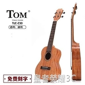 尤克里里 Tom尤克里里ukulele23寸單板烏克麗麗男女初學者小吉他TUC230成人YTL