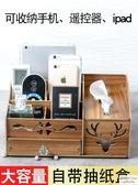 紙巾盒遙控器收納盒客廳創意茶幾歐式木多功能抽紙盒家用簡約可愛 歐韓時代