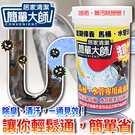【富樂屋】簡單大師 管立通 馬桶 水管疏通劑 (2入組)+贈強力除溼掛袋2入